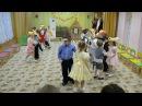 Парный танец.