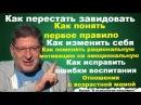 Михаил Лабковский Как понять первое правило Как изменить себя Как исправить ошибки