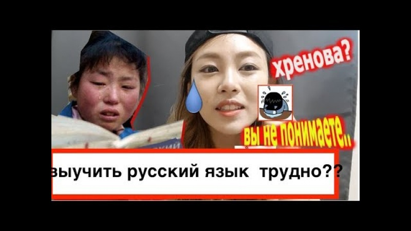 Русский Язык ТРУДНО Выучить?ЭТО БЕСИТ МЕНЯ !Вы НЕ Понимаете..러시아어가 어렵나고요?  минкюнха Minkyungha 경하