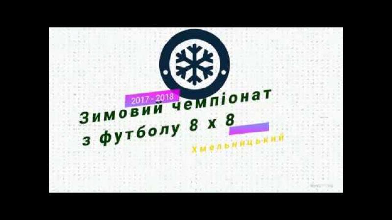 Хмельницький- ДЮСШ №1 vs Проскурів - 3:3 (12.12.2017) Зимовий чемп 8х8