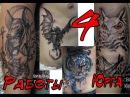 Четыре тату работы от мастеров В тату студии ''Статус'' г. Юрга