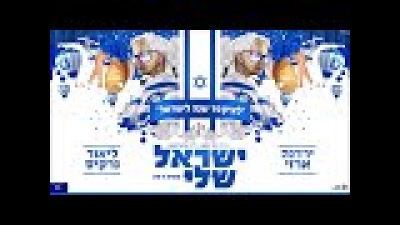 ירדנה ארזי וליאור נרקיס - ישראל שלי Yardena Arazi and Lior Narkis