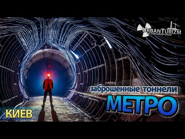 Почему забросили тоннели в киевском метро? Сталк с МШ. Ссылка: youtu.be/_96zB8d-E-0