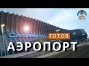 🔴 НОВЫЙ АЭРОПОРТ СИМФЕРОПОЛЬ НОВЫЙ ТЕРМИНАЛ ГОТОВ КРЫМСКАЯ ВОЛНА КАПИТАН КРЫМ