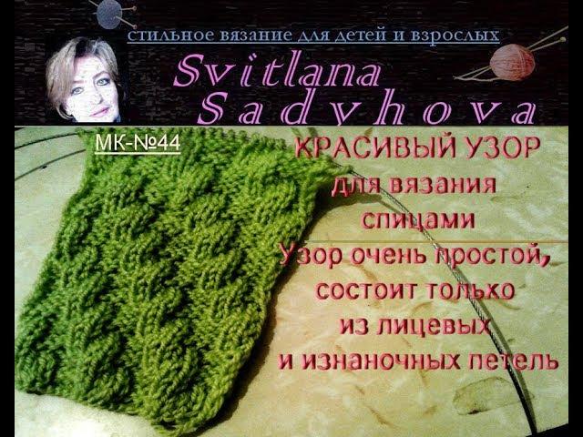 Красивый простой узор для вязания спицами. МК-№44. Beautiful simple knitting pattern.