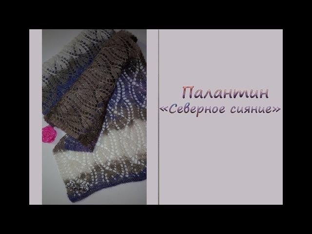 МК Ажурный шарф-палантин Северное сияние. Вяжем спицами