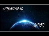 Артем Михаленко - Далеко (AUDIO) ПРЕМЬЕРА!