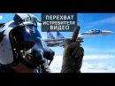 Перехват самолета истребителя России Су 30 Американскими ВВС США F 15 Реальное вид