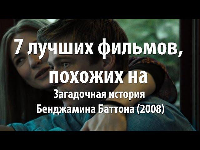 7 лучших фильмов, похожих на Загадочная история Бенджамина Баттона (2008)
