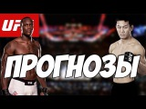Прогнозы UFC Fight Night 117 Сент-Прю - Оками I Аналитика ММА