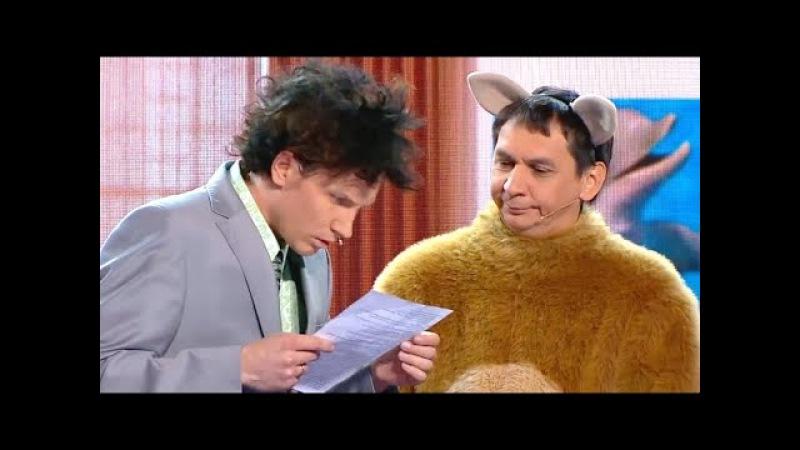 Зоопарк - Королевство кривых кулис. 2 часть - Уральские Пельмени (2017)