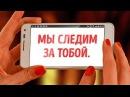 Узнайте, Кто Следит за Вами Через Телефон