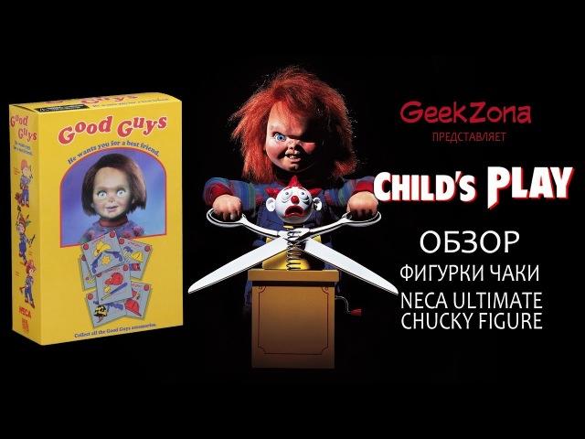 Обзор фигурки Чаки — Neca Child's Play Ultimate Chucky Figure Review