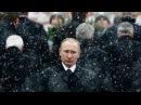 Путин возложил венок к Могиле Неизвестного Солдата у стен Кремля