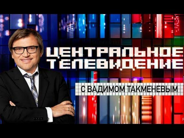 Украuна.Центральное Телевидение 21.10.2017