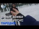 Фильм Зомби Апокалипсис ПАРОДИЯ