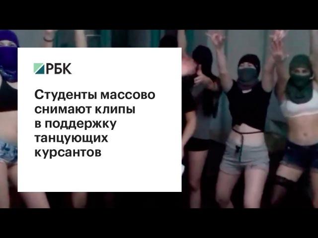Массовый флешмоб в поддержку танцующих курсантов