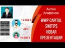 ✅ Новая презентация WWP Capital. ✅ Платформа Switips. Бизнес идеи 2018. Антон Агафонов