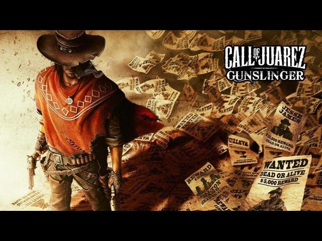 Прохождение игры Call of Juarez Gunslinger (часть 1) ДИКИЙ ЗАПАД ПРИВЕТСТВУЮ
