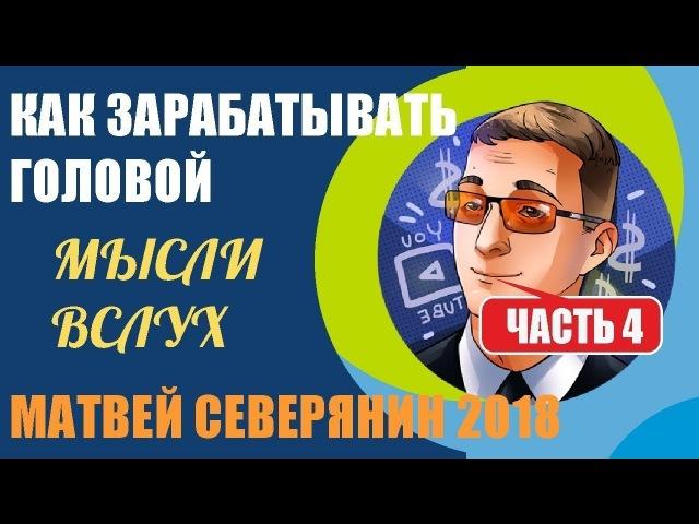 Стратегии заработка Следите за трендами Заработок в интернете Матвей Северянин 2