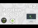 Уроки Node JS 2 Движок V8 и глобальные объекты
