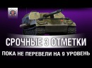ОБ. 263 - УСПЕТЬ ВЗЯТЬ 3 ОТМЕТКИ