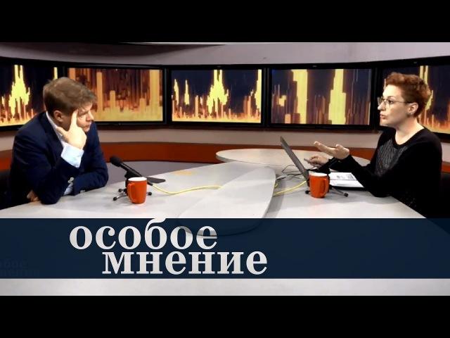Особое мнение / Александр Баунов 20.03.18