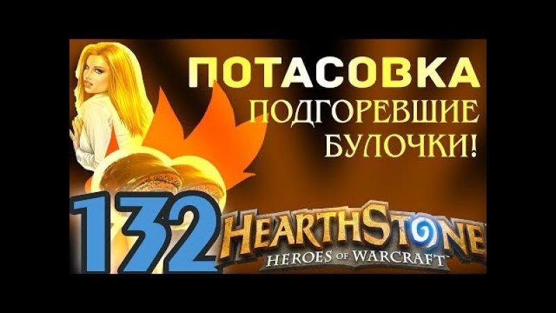 СТРИМ 🔴ПОТАСОВКА HEARTHSTONE 👑132 [СОБЕСЕДОВАНИЕ У ЙОГГ-САРОНА]