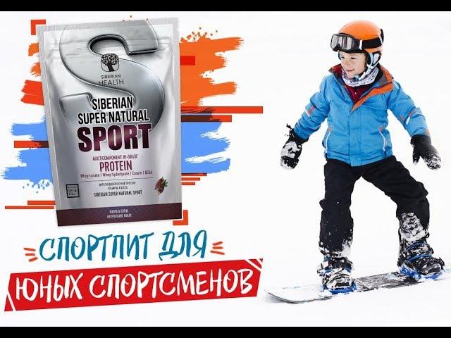 Спортивное питание для подростков в возрасте 12 16 лет