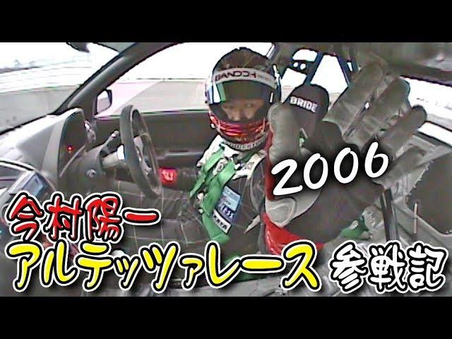 Video Option VOL.155 — 今村陽一 アルテッツァレース参戦記 2006.