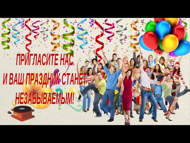 Праздник на отлично! Красиво, весело и романтично! Тамада Елена Шеремет, Красноярск