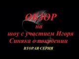 Обзор на вторую серию шоу о похудении с участием Игоря Синяка