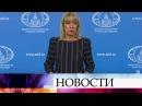 МИД РФ: В Москве расценивают американское военное присутствие в Сирии как оккупацию.