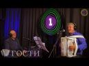 Поэт Валерий Калинкин в авторской программе Валерия Сёмина «Гости» на «Радио-1»