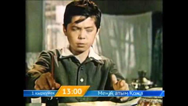 «Менің атым Қожа» Көркем фильм («Қазақфильм», 1963 ж.)