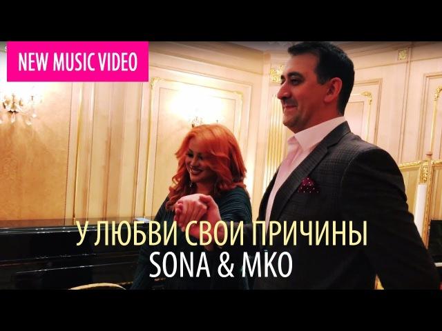 Sona Mko - У любви свои причины (2017)