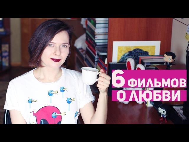 6 ФИЛЬМОВ О СЛОЖНОЙ ЛЮБВИ | Кинонеделя