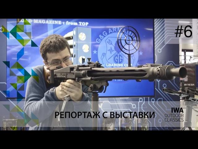 Оружейная выставка IWA 2018, часть 6