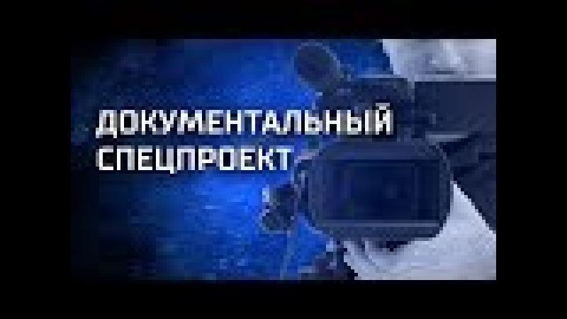 Катастрофы: правда, о которой молчат. Выпуск 4 (08.01.2018). День засекреченных списков.