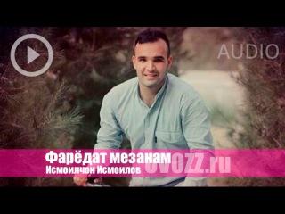 Исмоилчон Исмоилов — Фарёдат мезанам 2018   СУРУДИ НАВ