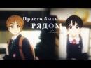 Романтичный аниме клип про любовь А мне бы просто быть рядом