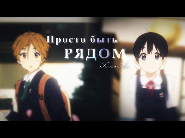 Романтичный аниме клип про любовь || А мне бы просто быть рядом