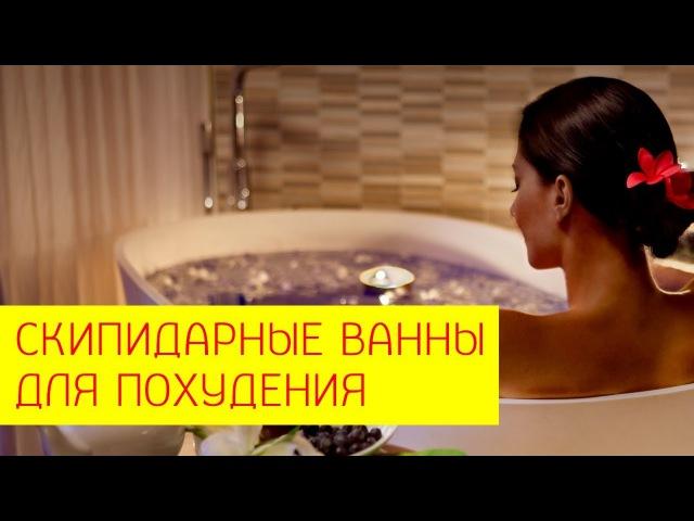 Скипидарные ванны для похудения. Скипидарные ванны польза и вред [Галина Гроссм ...