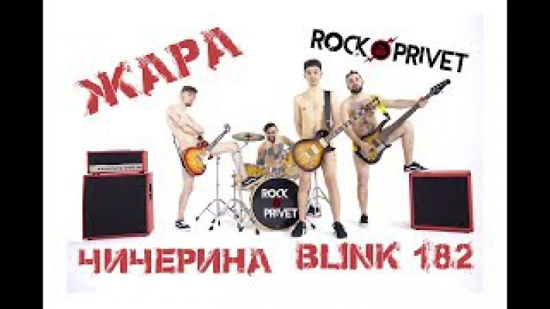 Чичерина / Blink 182 - Жара (Cover by ROCK PRIVET)