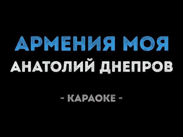 Анатолий Днепров - Армения моя (Караоке)