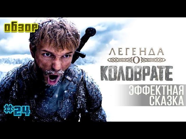 Легенда о Коловрате русское кино от которого не бомбит обзор фильма
