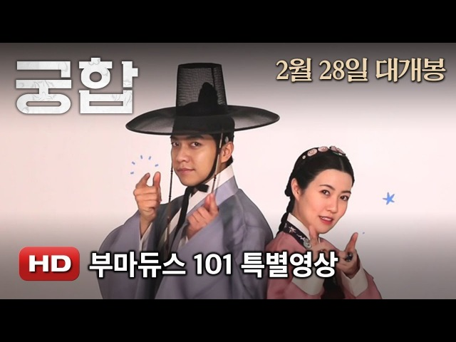 Lee Seung Gi Goonghap Bumaduce 101 Special Video