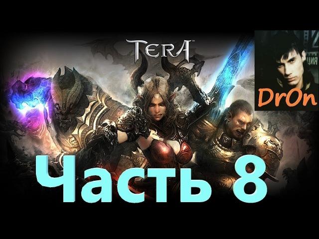 TERA-The Next(Крушитель)(Качаемся с 28 по 30 лвл)