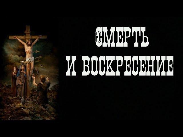 Кончина и воскресение - Александр (Семенов-Тян-Шанский), епископ