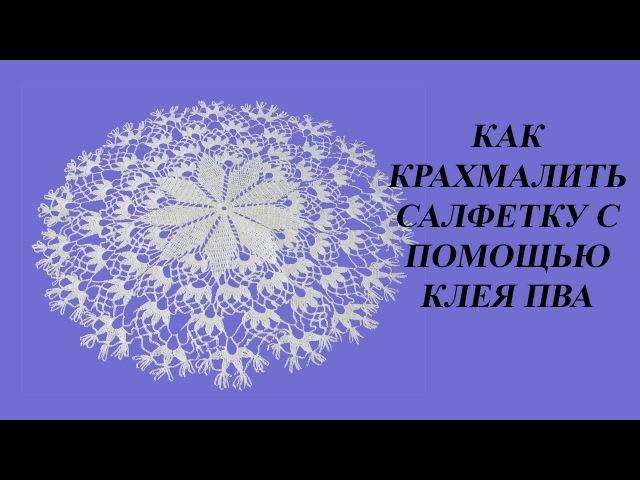 KhimkiQuiz 18.01.19 Вопрос№12 Для шифона ЕГО берут немного - 1-2 чайные ложки на литр воды; для рубашек и постельного белья - среднее количество - 3 чайные ложки; ну а для столовых салфеток и воротничков понадобится добавить три столовые ложки на литр.